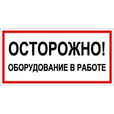"""Знак """"Оборудование в работе"""" 200*200 (пластик)"""