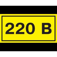 """Знак безоп. самок. """"220В"""" 30*10"""