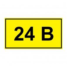 """Знак безоп. самок. """"24В"""" 35*65"""