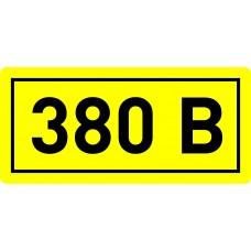 """Знак безоп. самок. """"380В"""" 60*30"""